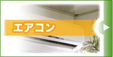 エアコン設置 洗浄