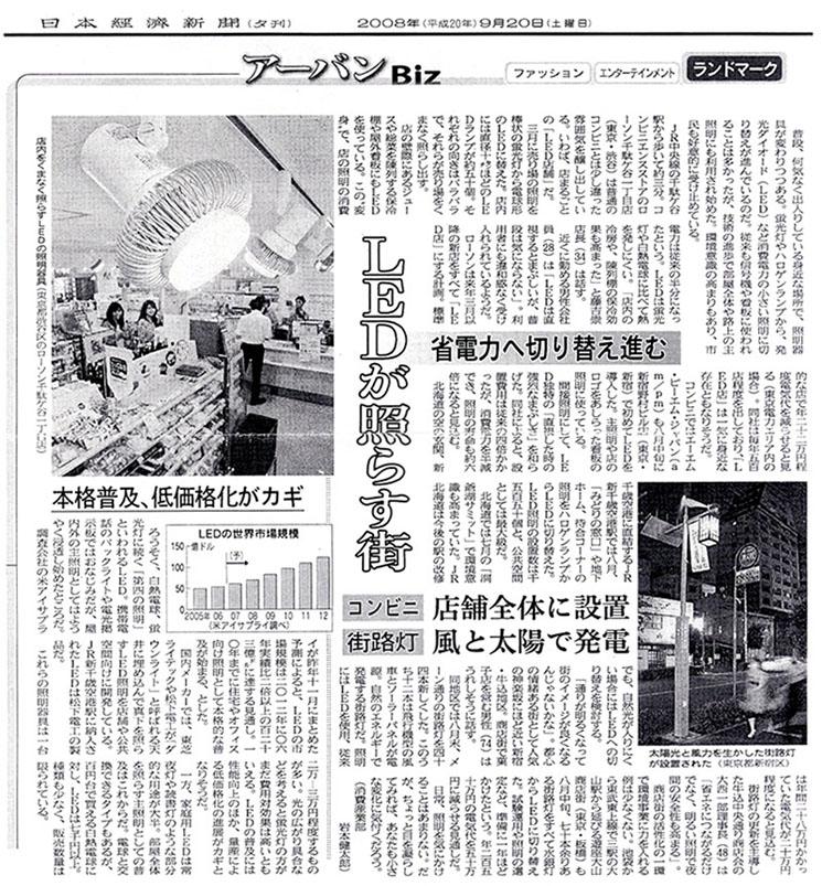 ファウテクノロジー社製品が日本経済新聞(夕刊)にて特集記事として掲載されました。